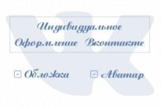 Аватар для группы ВКонтакте 16 - kwork.ru