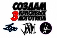 Создам красивый винтажный логотип 6 - kwork.ru