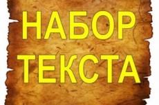 Извлеку текст из одного формата в другой 12 - kwork.ru