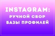 Соберу данные с одного сайта - товары, контакты 21 - kwork.ru