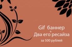 Динамический GIF баннер 23 - kwork.ru