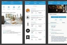 1 экран мобильного приложения по вашему тех. заданию 28 - kwork.ru