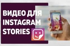 Сделаю 2 видео для инстаграм 6 - kwork.ru