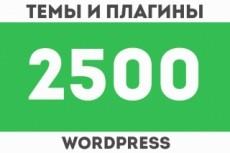 Продам любые премиум-шаблоны и плагины для Wordpress 55 - kwork.ru