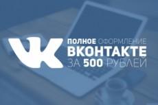 Оформление сообщества ВКонтакте, исходники и установка в подарок 30 - kwork.ru
