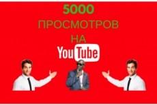 4000 просмотров на ваше видео в YouTube 16 - kwork.ru