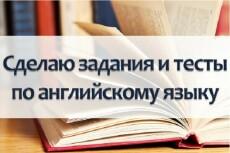 Помощь в решении контрольных и домашних заданий по английскому  языку 23 - kwork.ru