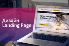 Создам уникальный дизайн продающего Landing Page 27 - kwork.ru