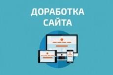 Доработка и правка сайта 12 - kwork.ru