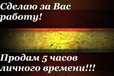 Набор и корректура текста 5 - kwork.ru