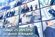 Рекламные видеоролики для ТВ, кинотеатра, транспорта, наружки 24 - kwork.ru
