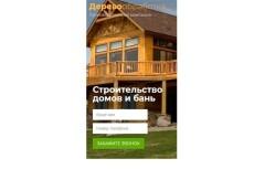 Уникальный Landing Page, адаптированный под мобильные, планшеты и ПК 24 - kwork.ru