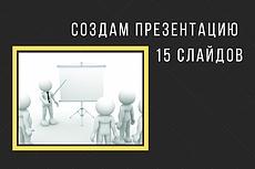 Выполню презентацию из 10-15 слайдов 7 - kwork.ru