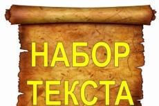Напишу 3 статьи на свадебную тематику 5 - kwork.ru