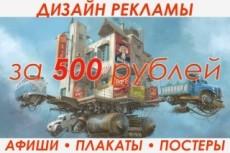 Сделаю дизайн плаката для вашего мероприятия 12 - kwork.ru