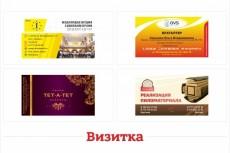 Уникальная визитка за 3 часа 10 - kwork.ru