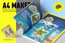 Рекламная полоса для журнала 15 - kwork.ru