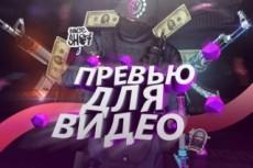 Превью для видео на youtube 23 - kwork.ru