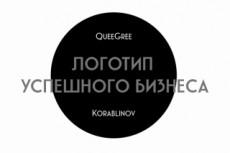 Красивый и цепляющий логотип для Вашего бизнеса 12 - kwork.ru