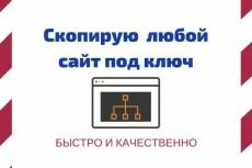 Сделаю копию сайта с изменениями под ключ 39 - kwork.ru
