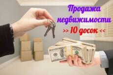 Вручную размещу Ваше объявление на 50 досках 7 - kwork.ru