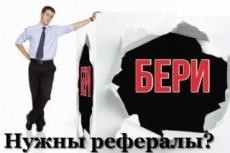 Привлеку 20 рефералов в Ваши проекты или сервисы 15 - kwork.ru