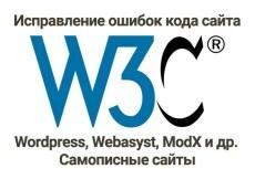 Внесу правки в код интернет-магазина 6 - kwork.ru