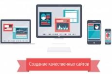 Разработаю сайт по вашему макету или под ключ 10 - kwork.ru