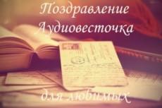 Запишу голос для песни. Придумаю вокальную партию. Опыт 8 лет 25 - kwork.ru