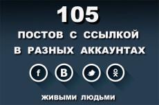 100 постов с ссылкой в Twitter 2 - kwork.ru