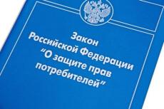 Защита прав потребителей 6 - kwork.ru