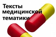 Напишу текст на медицинскую тематику 8 - kwork.ru