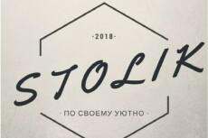 Создам Логотип Вашей компании 25 - kwork.ru