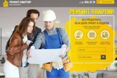 Продам сайт landing page ремонт холодильников 16 - kwork.ru
