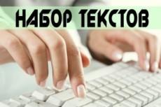 Сделаю Транскрибацию текста. Из аудио в Word. Из видео в текст. 60 мин 22 - kwork.ru