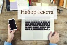 Набор текста в Word 22 - kwork.ru