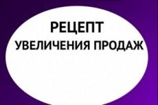 Проконсультирую по продажам 9 - kwork.ru