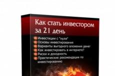 Обложку 3D 25 - kwork.ru