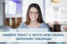 Наберу текст с фото, сканов, аудио- и видеоматериалов 23 - kwork.ru