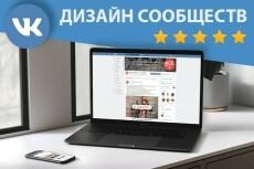 Аватарка для сообщества Вконтакте 27 - kwork.ru