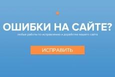 Шапка сайта 5 - kwork.ru