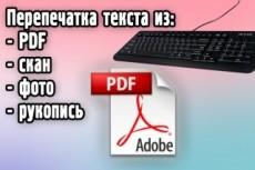 Набор текста с PDF-скана, фотографий, рукописи 14 - kwork.ru