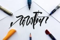 Эксклюзивный шрифтовой логотип 11 - kwork.ru