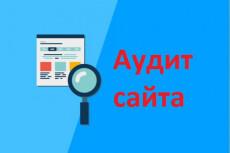 1000 уникальных посетителей 3 - kwork.ru