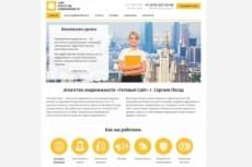 Разработка дизайна, верстка и публикация сайта 7 - kwork.ru