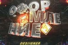Шапка для канала на YouTube 5 - kwork.ru