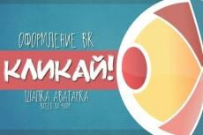 Аватарку для соцсетей 24 - kwork.ru