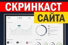 Запишу видео для вашего сайта, магазина или товара 13 - kwork.ru