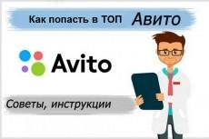 Полное руководство как быстро написать продающее объявление на Авито 9 - kwork.ru