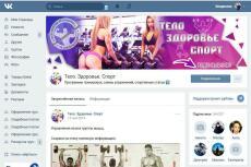 Разработаю, нарисую баннер для группы в ВКонтакте + аватар группы 34 - kwork.ru